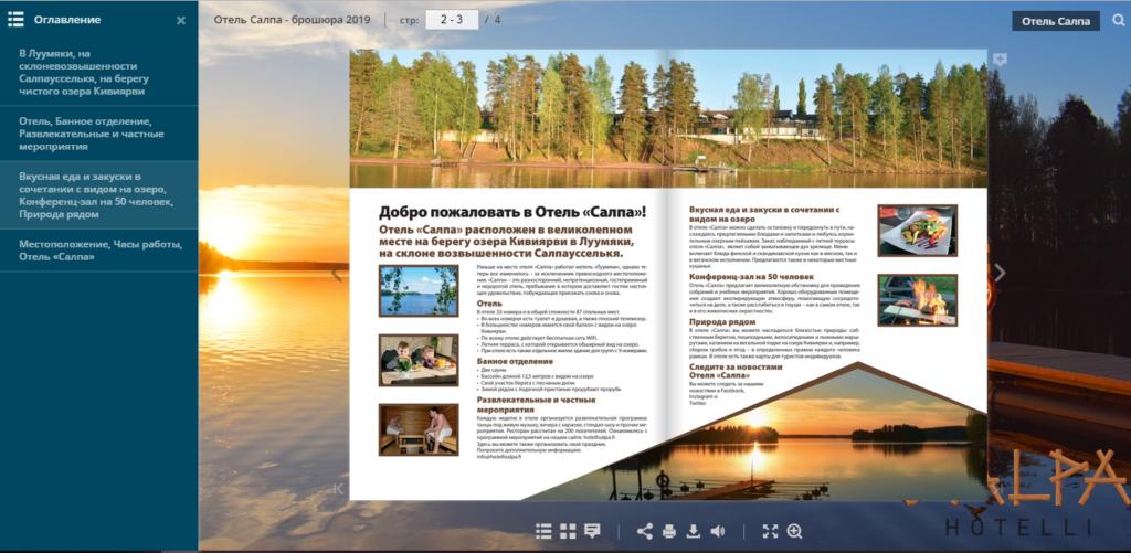 Hotelli Salpa – esite 2019 venäjäksi – брошюра 2019 на русском языке