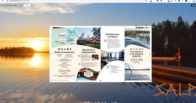 Hotelli Salpa – esite 2020 venäjäksi – брошюра 2020 на русском языке